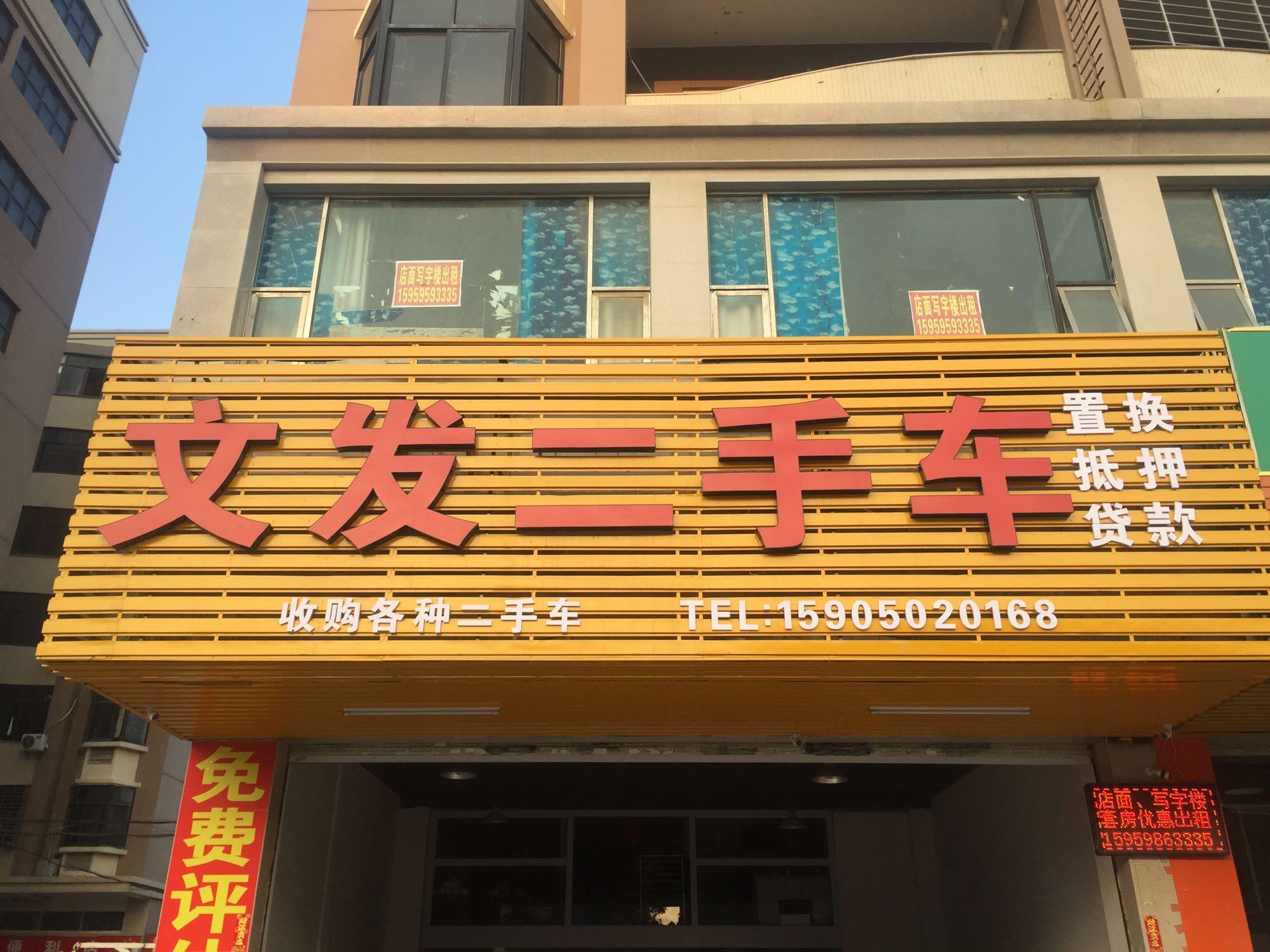 晋江市文发汽车贸易