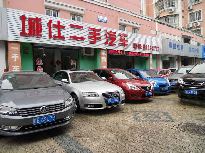 宁波城仕二手车