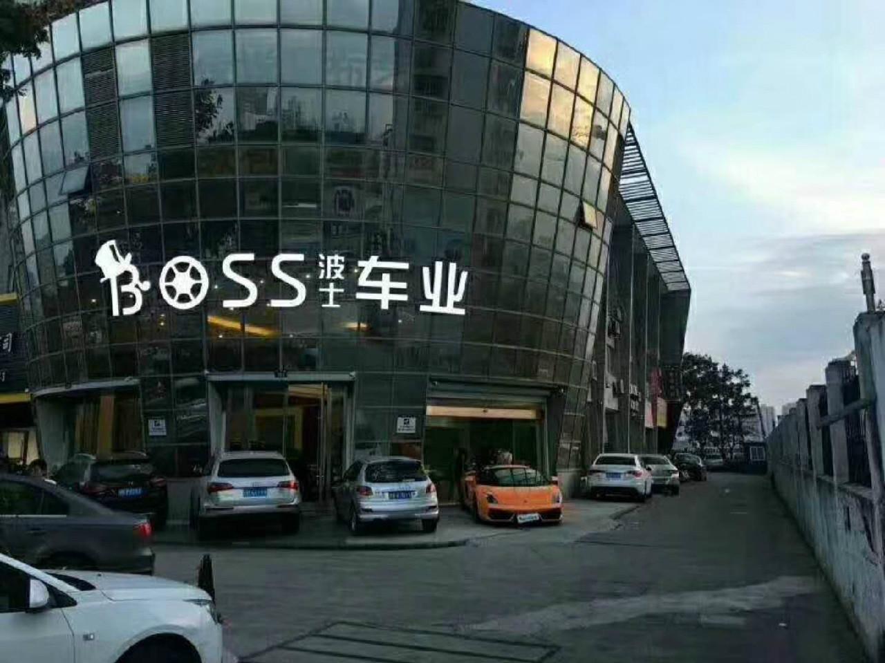 宁波波士二手车