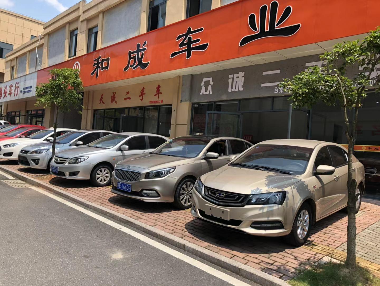 和成车业汽车销售中心