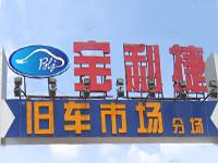 广州宝利捷旧机动车交易市场